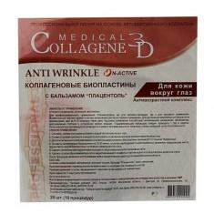 Коллаген 3Д ANTI WRINKLE Биопластины для глаз N-актив с плацентолью № 20 Collagene 3D