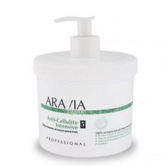 Aravia Organic Anti-Cellulite Intensive Обертывание антицеллюлитное 550мл Aravia professional