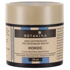 Масло жирное Кокоса банка 30мл Ботаника BOTANIKA