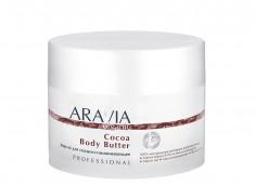 ARAVIA Масло восстанавливающее для тела / Organic Cocoa Body Butter 150 мл
