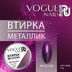 Vogue Nails, Втирка «Металлик», фуксия