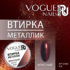 Vogue Nails, Втирка «Металлик», красная