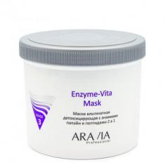 Маска альгинатная детоксицирующая с энзимами папайи и пептидами 2в1 ARAVIA Professional Enzyme-Vita Mask 550 мл