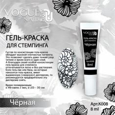 Vogue Nails, Гель-краска для стемпинга, черная, 8 г
