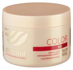 CONCEPT Маска для окрашенных волос / Salon Total Color Сolorsaver mask 500 мл