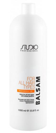 STUDIO PROFESSIONAL Бальзам для всех типов волос с пшеничными протеинами 1000 мл