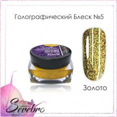 Serebro, Голографический блеск №05 «Золото»