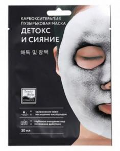 """Карбоксотерапия маска пузырьковая Beauty Style """"Детокс и Сияние"""" 30мл"""