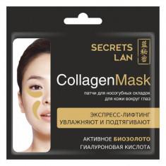 Secrets Lan Коллагеновая маска для носогубных складок и кожи вокруг глаз с биозолотом Гиалуроновая кислота 8г