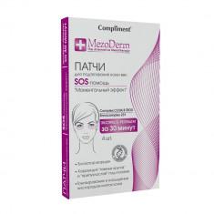Compliment MezoDerm Патчи для подтягивания кожи век SOS-помощь Моментальный эффект 4 шт