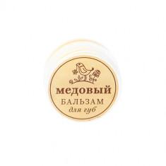 Краснополянская косметика Бальзам для губ Медовый, в баночке 5 мл