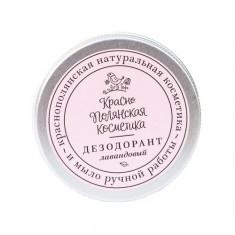 Краснополянская косметика Дезодорант Лавандовый 50 мл