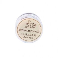 Краснополянская косметика Бальзам для губ Шоколадный 5 мл