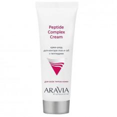 Aravia Крем-уход для контура глаз и губ с пептидами Peptide Complex Cream 50 мл Aravia professional