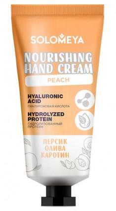 SOLOMEYA Крем питательный для рук с природными антиоксидантами / Nourishing Hand Cream with natural antioxidants 50 мл
