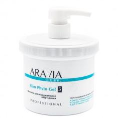 Aravia Organic Фитогель для моделирующего обёртывания Slim Phyto Gel 550 мл Aravia professional