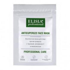 ELISIA, Маска с черникой и миоксинолом, 25 г ELISIA Professional