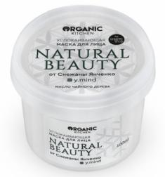 """Успокаивающая маска для лица от блогера @y.mind Organic Kitchen """"Natural Beauty"""" 100мл"""