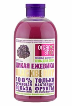 """Гель для душа Фрукты Organic Shop """"Дикая ежевика"""" 500мл"""