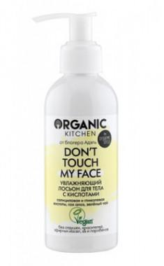 "Лосьон для тела с кислотами от @adeliamft Organic Kitchen ""Don't touch my face"" 100мл"