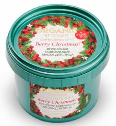 "Маска для лица волшебная освежающая Organic Kitchen ""Berry Christmas!"" 100мл"