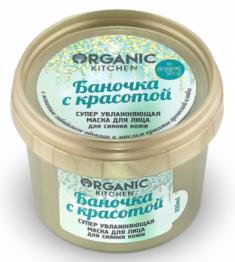 """Маска для лица супер увлажняющая Organic Kitchen """"Баночка с красотой"""" 100мл"""