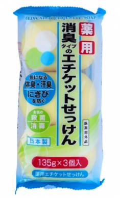 Мыло туалетное с антибактериальным эффектом и ароматом грейпфрута MAX Soap 135г*3шт
