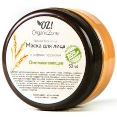 OrganicZone, Маска для лица «Омолаживающая», 50 мл