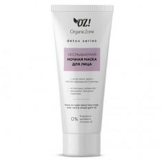 OrganicZone, Ночная маска для лица Detox, 75 мл