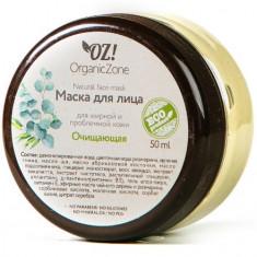 OrganicZone, Маска для лица «Очищающая», 50 мл