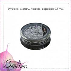 Serebro, Бульонки металлические 0,8 мм, серебряные