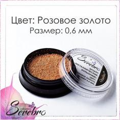 Serebro, Бульонки металлические 0,6 мм, розовое золото